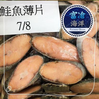 鮭魚薄片A