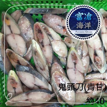 鬼頭刀(青甘) 薄片 B4/5