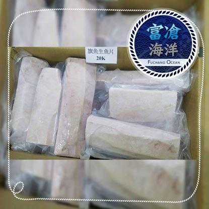 劍旗生魚片