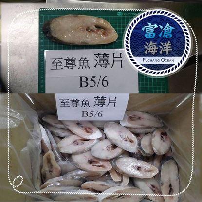 至尊魚薄片B5/6