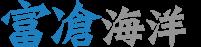 富凔海洋股份有限公司        (07)-5616462